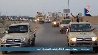 مصادر :  مليشيا الانتقالي تواصل التحشيد إلى أبين