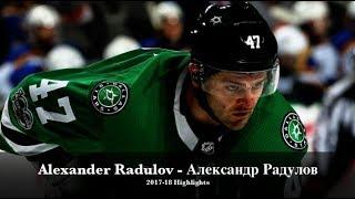 Alexander Radulov Александр Радулов - Dallas Stars - 2017-18 Highlights
