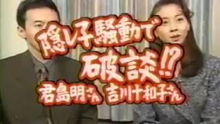 95年 吉川十和子・君島明 婚約発表からの隠し子発覚で婚約破棄? 君島十和子 検索動画 4