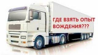 Стажировка дальнобойщика и где взять опыт работы (вождения). (№ 15)