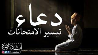 اجمل دعاء تيسير الامتحانات -  إياد مهرة HD DUA FOR EXAM