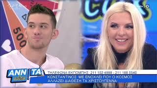 Κωνσταντίνος: Απεχθάνομαι τα Χριστούγεννα - Αννίτα κοίτα 21/12/2019 | OPEN TV