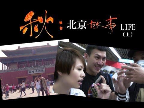 蘇打綠 sodagreen - 《秋:北京故事》LIFE篇(上)
