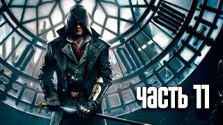 Прохождение Assassin's Creed Syndicate — Часть 11: Конец пути