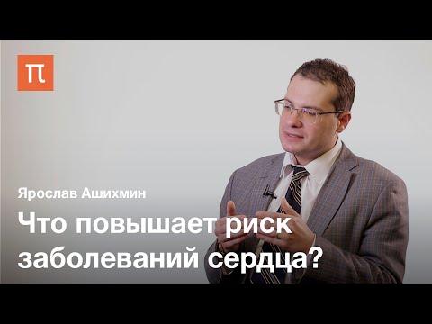 Профилактика сердечно-сосудистых заболеваний — Ярослав Ашихмин / ПостНаука