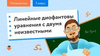 Математика. Линейные диофантовы уравнения с двумя неизвестными. Центр онлайн-обучения «Фоксфорд»