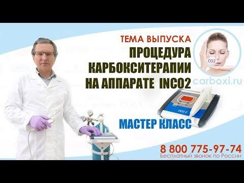 ПРОЦЕДУРА КАРБОКСИТЕРАПИИ  НА АППАРАТЕ INCO2