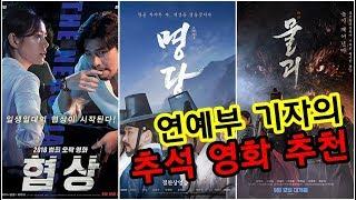 협상 명당 물괴 안시성 서치…추석 영화 몽땅 리뷰