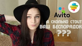 РАЗВОД на АВИТО - Semenova