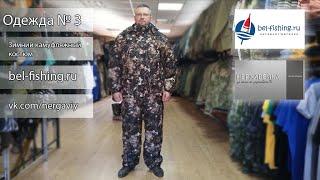 Видео обзор номер три - Костюм зимний камуфляжный