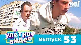 Фото Улетное видео Выпуск 53