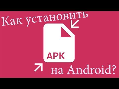 Как запустить apk файл