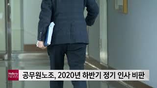 충남공무원노조, 2020년 하반기 정기 인사 비판