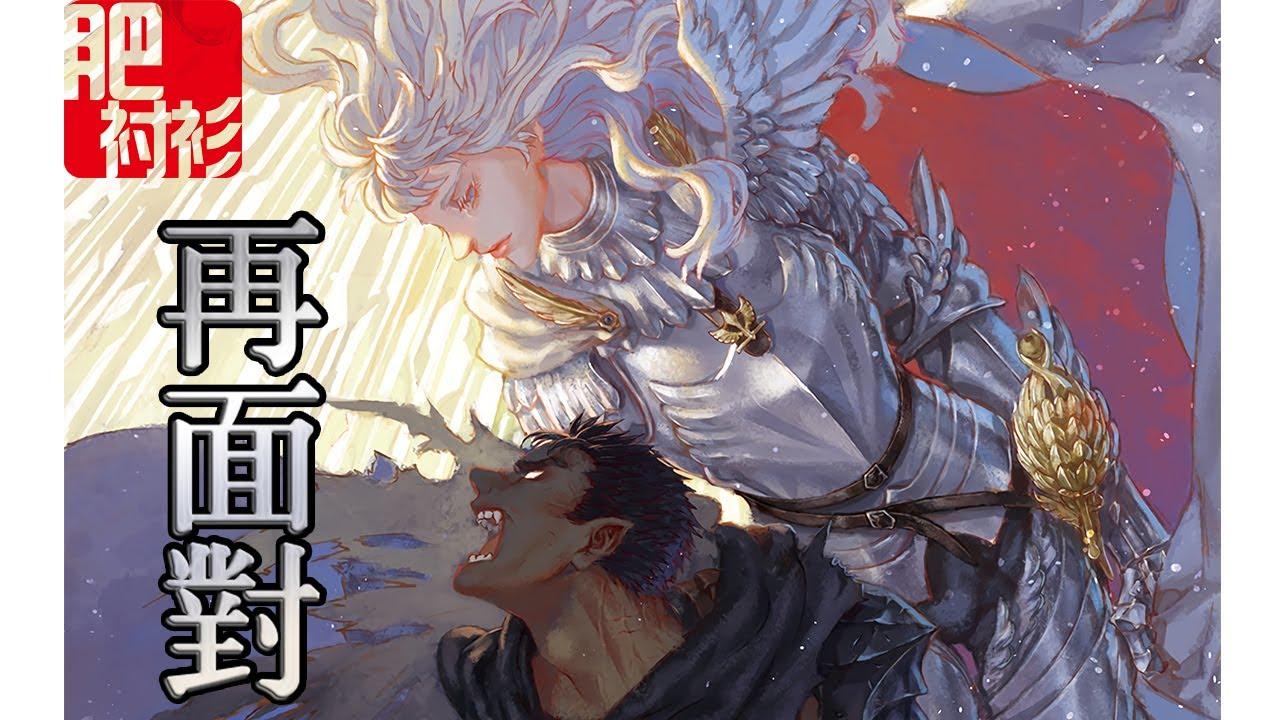 【肥】烙印戰士/劍風傳奇8期丨再面對 - YouTube