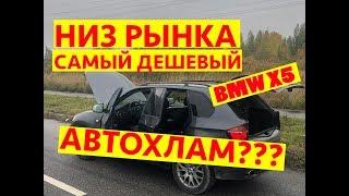 Самый дешевый BMW X5 в России АВТОХЛАМ???