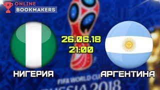 видео Нигерия - Аргентина прогноз на матч, ставки (25.06.2014)
