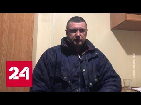 Задержание украинского судна российскими пограничниками: возбуждено дело - Россия 24