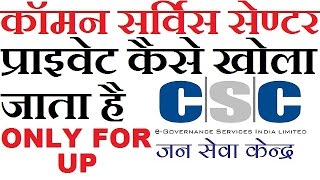 How To Apply Private CSC Common Service Center For UP Hindi 2017