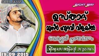 Usthad Muneer Hudavi Vilayil Thalessery Speech 19/09/2015