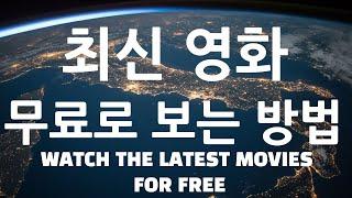 최신영화 무료로 보는 법(낚시아님)