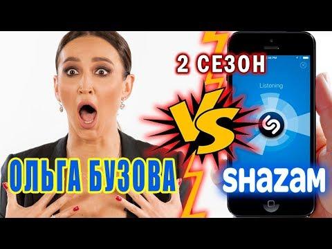 Ольга Бузова против Shazam | Шоу Пошазамим