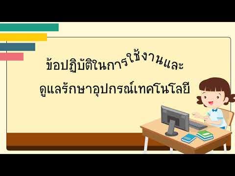 การใช้เทคโนโลยีสารสนเทศอย่างปลอดภัย ป.2 -25/1/2564
