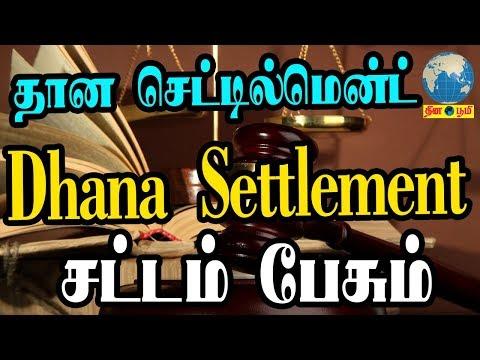 தான செட்டில்மென்ட்   பற்றிய  தகவல் | Procedure for registration of Dhana settlement | Thinaboomi