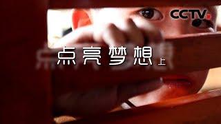 《点亮梦想》光爱孩子的故事(上) | CCTV纪录