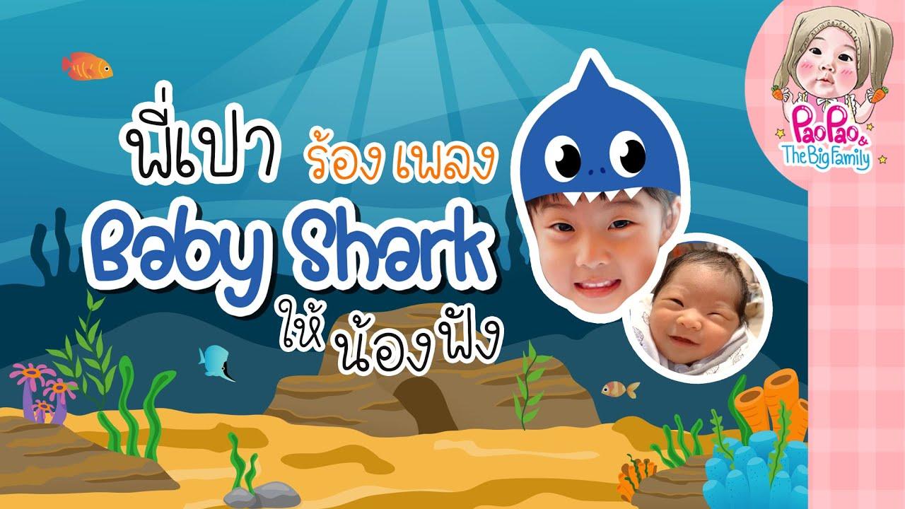 พี่เปาร้องเพลง Baby Shark ให้น้องฟัง l Pao Pao And The Big Family