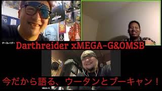 """YouTube動画:ダースレイダーxMEGA-G & OMSB """"今だからこそ語るウータンとブーキャン"""""""