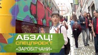 В Лиссабон водителем «тук тука»! «Заробітчани» 2 сезон ч  10   Абзац!   03 03 2017