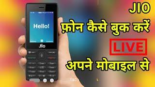 How To Book Jio Phone [ HINDI ] Live https://www.jio.com/JioWebApp/index.html?root=myVoucher
