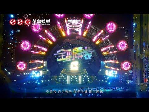 容祖兒 Joey Yung & Twins《全副舞裝》[Official MV]