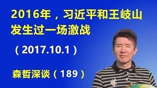 2016年,习近平和王岐山发生过一场激战 (2017.10.1)