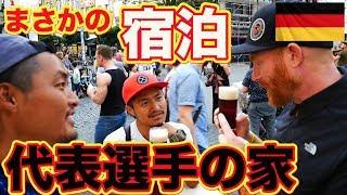 ヒッチハイクで〇〇代表選手の家に招待してもらう事に!! ワールドカップ2018に向けての挑戦!!
