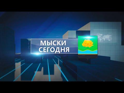 Мыски СЕГОДНЯ выпуск от 03 04 20