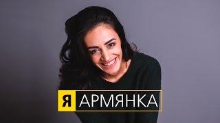 """Я - АРМЯНКА"""