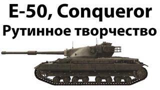 E-50, Conqueror - Рутинное творчество