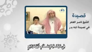 قصيدة الشيخ ناصر العمر في وصية ابنه بدر