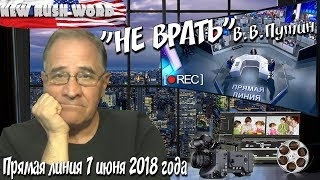 Прямая линия с Путиным 2018? А ее… не было! | Новости 7:40, 7.06.2018