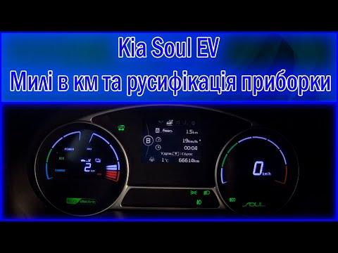 Kia Soul EV Милі в км та русифікація приборки