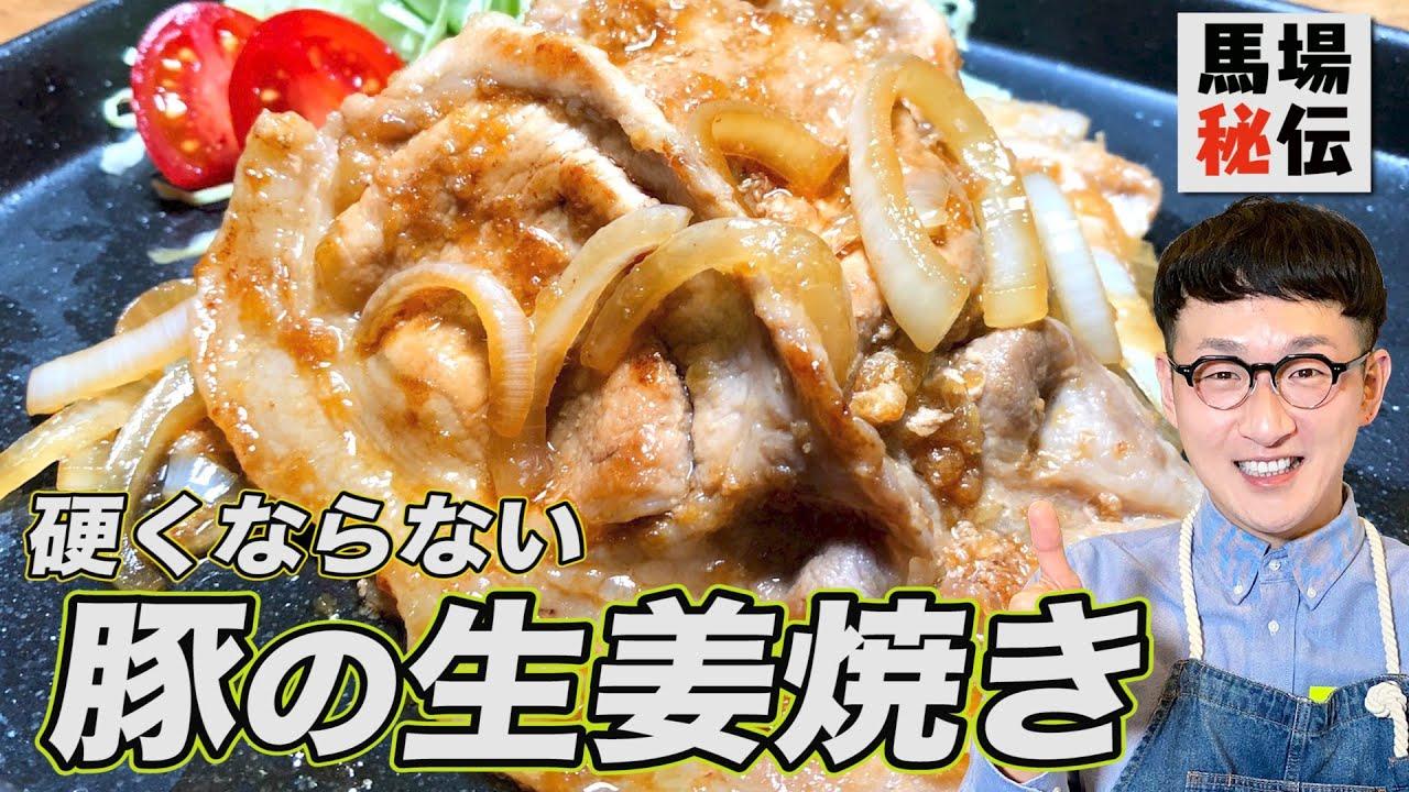 レシピ 焼き 豚 しょうが 豚しょうが焼きレシピ・作り方の人気順|簡単料理の楽天レシピ