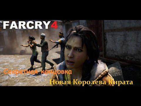 видео: far cry 4 -