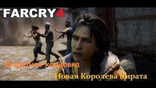 """Far Cry 4 - """"Концовка"""" после концовки - Новая Королева Кирата"""