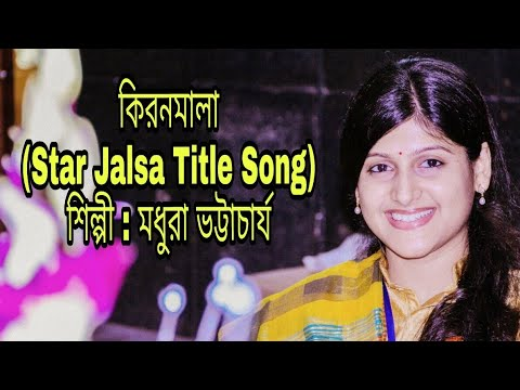 KIRANMALA | MADHURAA BHATTACHARYA | FULL TITLE SONG