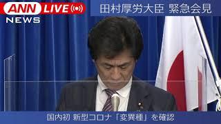 【ノーカット】国内で初めて「変異種」を確認 田村厚労大臣が緊急会見  (2020年12月25日) - YouTube