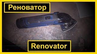 ОБЗОР. Реноватор, за и против   Renovator review   VENKO wood