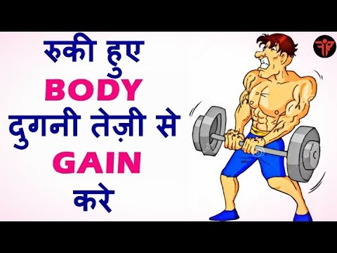 How to gain muscle fast | Bodybuilding tips for Muscle gain plateau | Hindi | Fitness Rockers