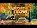 КРАСИВЫЕ ПЕСНИ ДЛЯ ДУШИ ОТЛИЧНОЕ НАСТРОЕНИЕ mp3