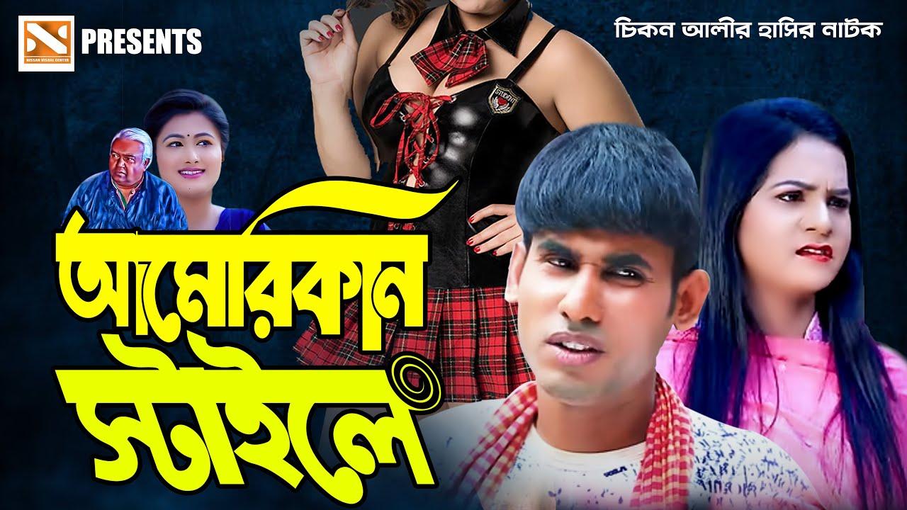 আমেরিকান স্টাইলে || চিকন আলী || হায়দার আলী || বিজলী || উর্মি || Bangla Comedy